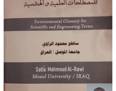 Environmental Glossary for Scientific and Engineering terms