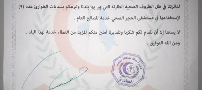 EADE Organization granted today appreciated letter from the Directorate of Health in Nineveh