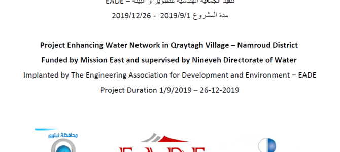 EADE Organization finished the project of (Enhancing Water Network in Qraytagh Village – Namroud District , Nineheh Governorate).