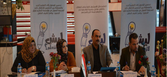 """EADE & SOROUH TEAM MEETING WITH Nineveh DOE Representatives for the project """"back to school Project """" in Nineveh."""