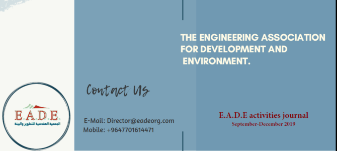 EADE Organization announced the forth quadiral copy of E.A.D.E activities journal from September till December 2019.
